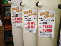 120518sale-board4.jpg