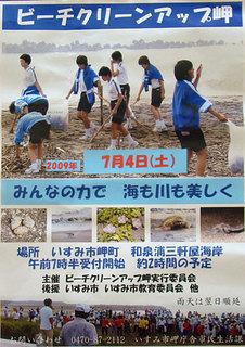 090702beachclean-misaki-1.jpg