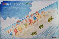 beach-clean-l-2.jpg