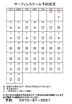 スクール予約状況.jpg