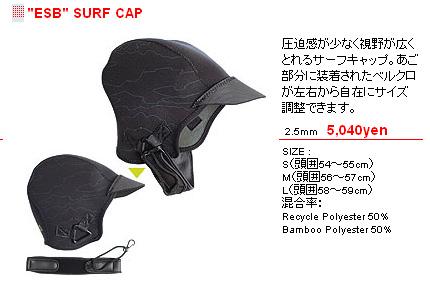 110107esb-surfcap.jpg