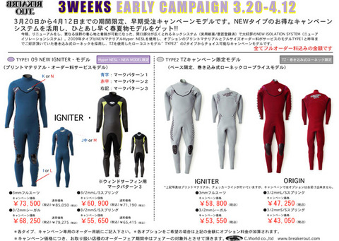 09_3weeks_campaign.jpg